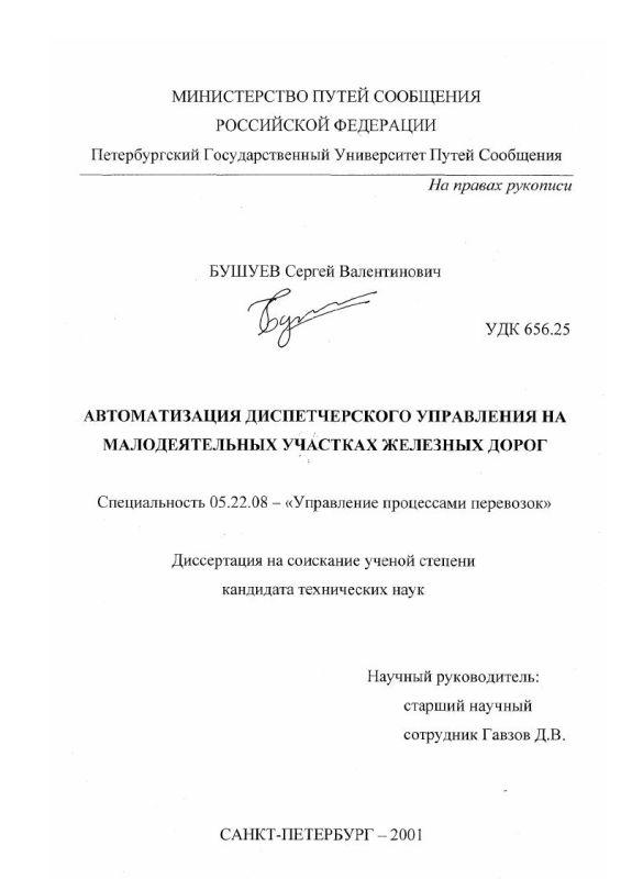 Титульный лист Автоматизация диспетчерского управления на малодеятельных участках железных дорог