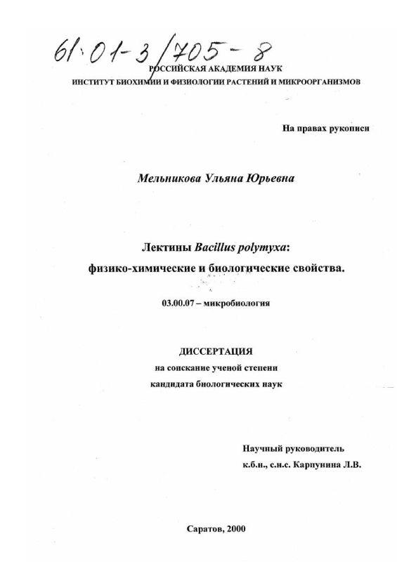 Титульный лист Лектины Bacillus polymyxa: физико-химические и биологические свойства