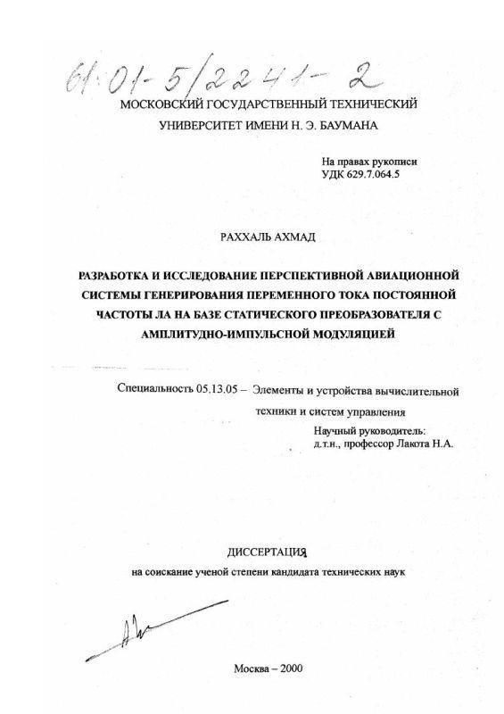 Титульный лист Разработка и исследование перспективной авиационной системы генерирования переменного тока постоянной частоты ЛА на базе статического преобразователя с амплитудно-импульсной модуляцией
