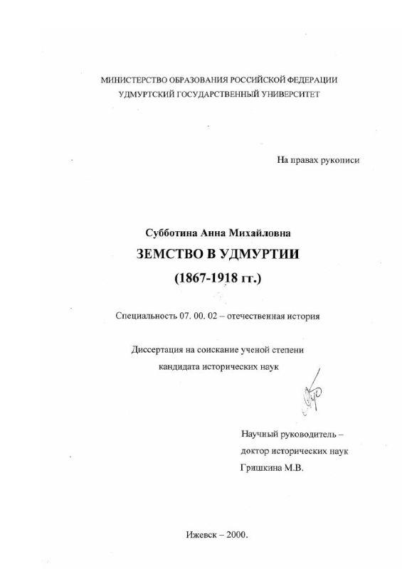 Титульный лист Земство в Удмуртии, 1867-1918 гг.