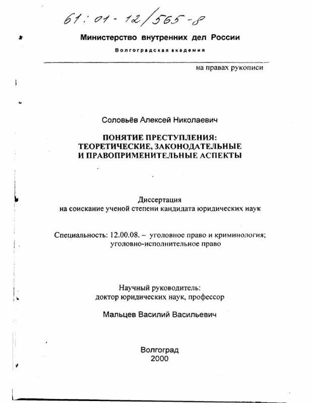 Титульный лист Понятие преступления : Теоретические, законодательные и правоприменительные аспекты