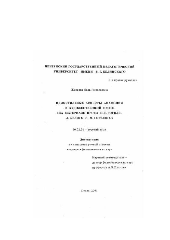 Титульный лист Идиостилевые аспекты анафонии в художественной прозе : На материале прозы Н. В. Гоголя, А. Белого и М. Горького