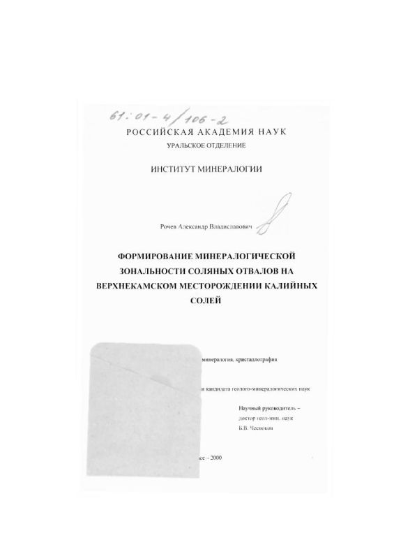 Титульный лист Формирование минералогической зональности соляных отвалов на Верхнекамском месторождении калийных солей