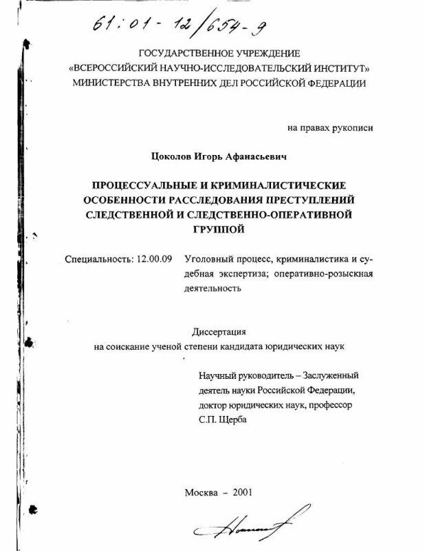 Титульный лист Процессуальные и криминалистические особенности расследования преступлений следственной и следственно-оперативной группой