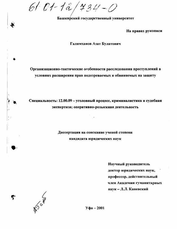 Титульный лист Организационно-тактические особенности расследования преступлений в условиях расширения прав подозреваемых и обвиняемых на защиту