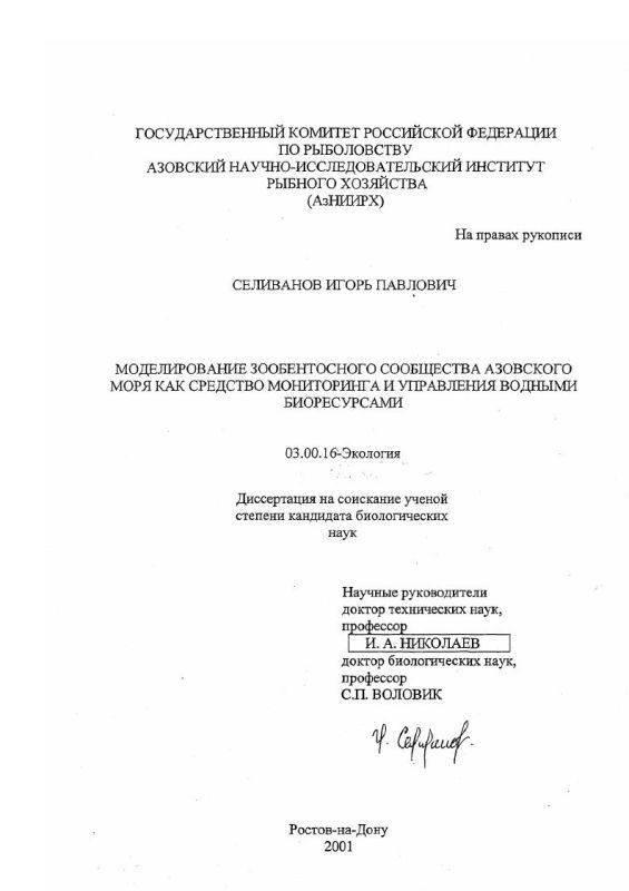Титульный лист Моделирование зообентосного сообщества Азовского моря как средство мониторинга и управления водными биоресурсами
