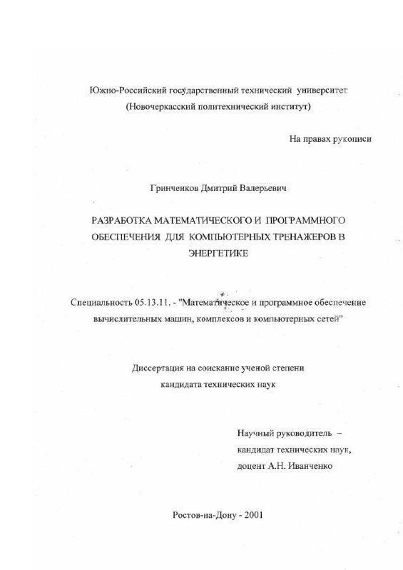 Титульный лист Разработка математического и программного обеспечения для компьютерных тренажеров в энергетике