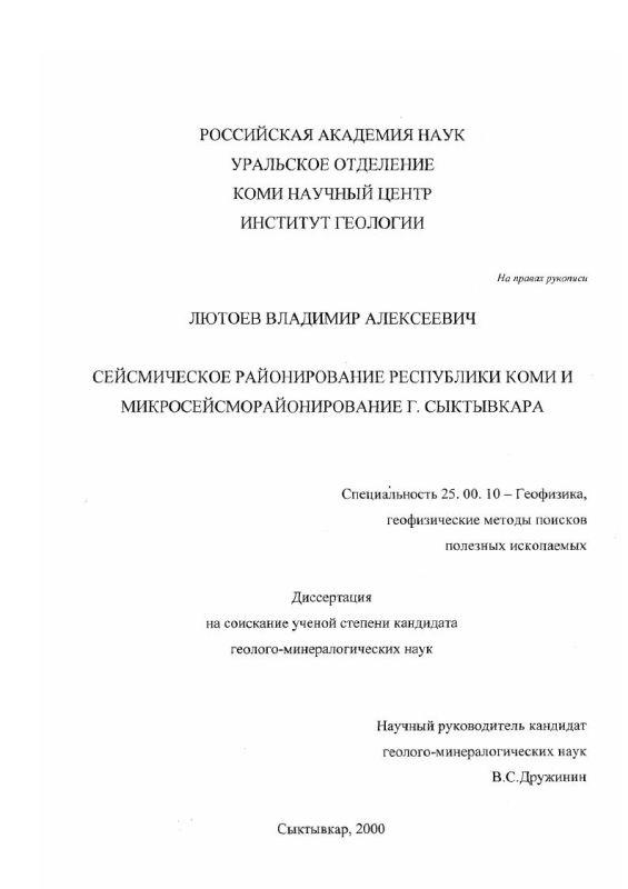 Титульный лист Сейсмическое районирование Республики Коми и микросейсморайонирование г. Сыктывкара