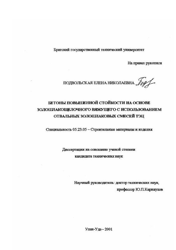 Титульный лист Бетоны повышенной стойкости на основе золошлакощелочного вяжущего с использованием отвальных золошлаковых смесей ТЭЦ
