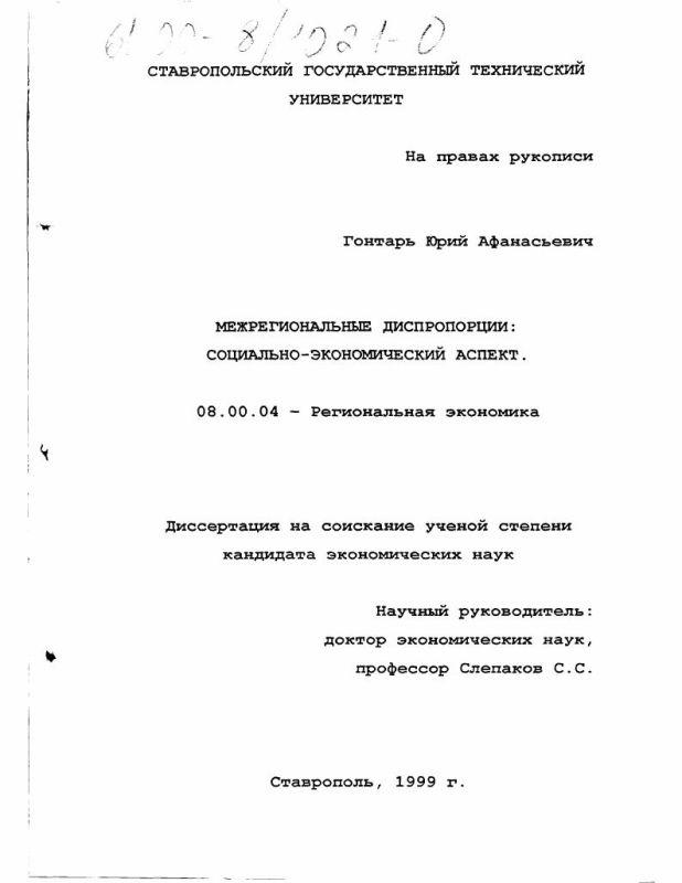 Титульный лист Межрегиональные диспропорции: социально-экономический аспект