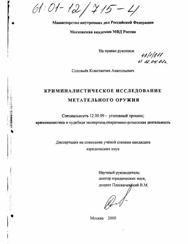 Титульный лист Криминалистическое исследование метательного оружия