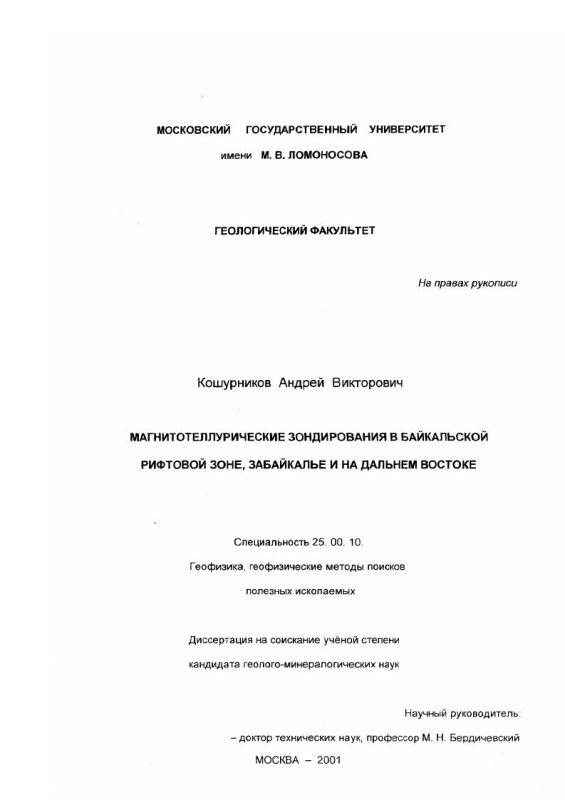 Титульный лист Магнитотеллурические зондирования в Байкальской рифтовой зоне, Забайкалье и на Дальнем Востоке