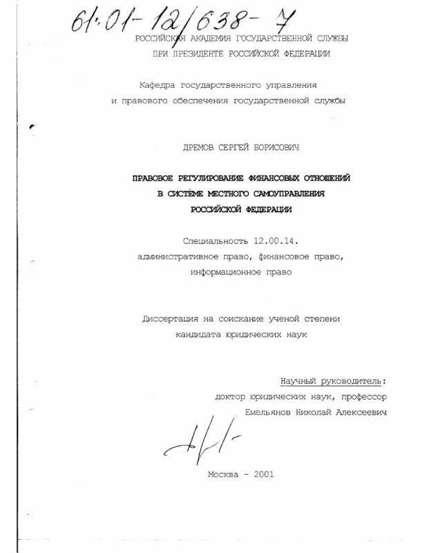 Титульный лист Правовое регулирование финансовых отношений в системе местного самоуправления Российской Федерации
