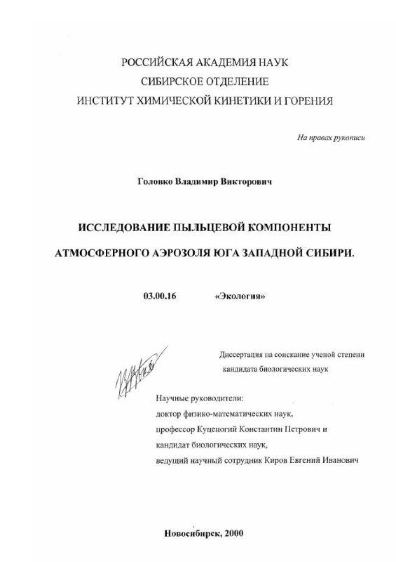 Титульный лист Исследование пыльцевой компоненты атмосферного аэрозоля юга Западной Сибири