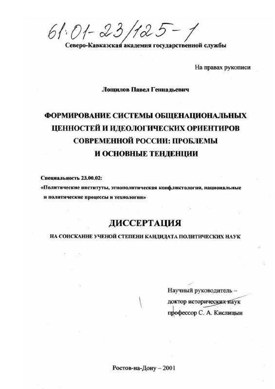 Титульный лист Формирование системы общенациональных ценностей и идеологических ориентиров современной России: проблемы и основные тенденции