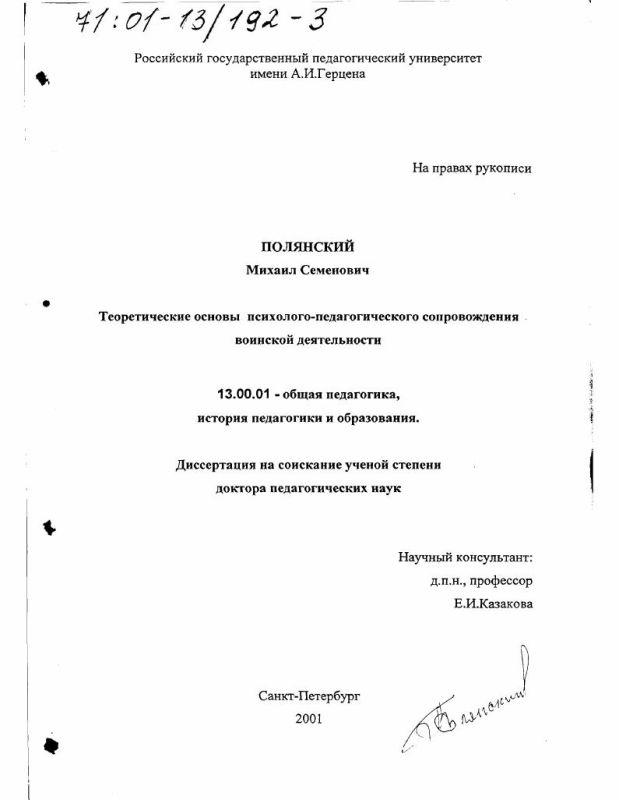 Титульный лист Теоретические основы психолого-педагогического сопровождения воинской деятельности