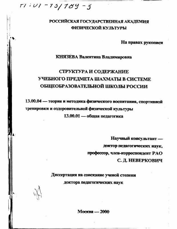 Титульный лист Структура и содержание учебного предмета шахматы в системе общеобразовательной школы России