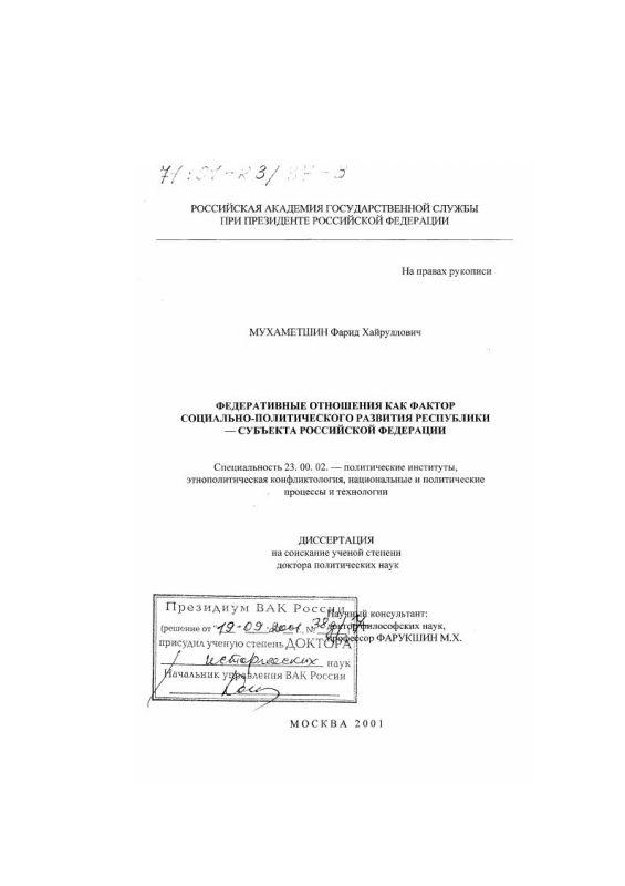 Титульный лист Федеративные отношения как фактор социально-политического развития республики - субъекта Российской Федерации