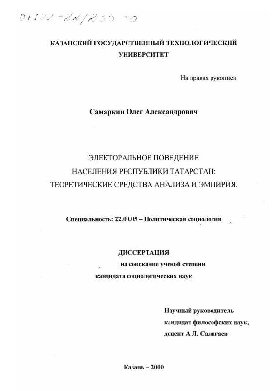 Титульный лист Электоральное поведение населения республики Татарстан : Теоретические средства анализа и эмпирия