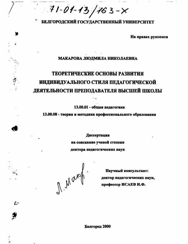 Титульный лист Теоретические основы развития индивидуального стиля педагогической деятельности преподавателя высшей школы