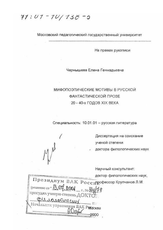 Титульный лист Мифопоэтические мотивы в русской фантастической прозе 20 - 40-х годов XIX века