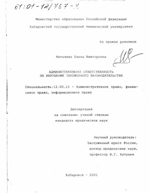 Титульный лист Административная ответственность за нарушения таможенного законодательства