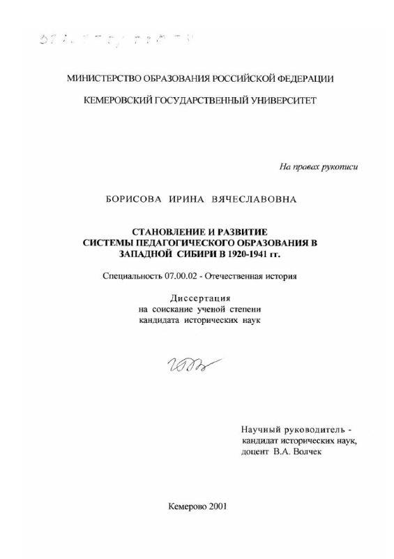 Титульный лист Становление и развитие системы педагогического образования в Западной Сибири в 1920 - 1941 гг.