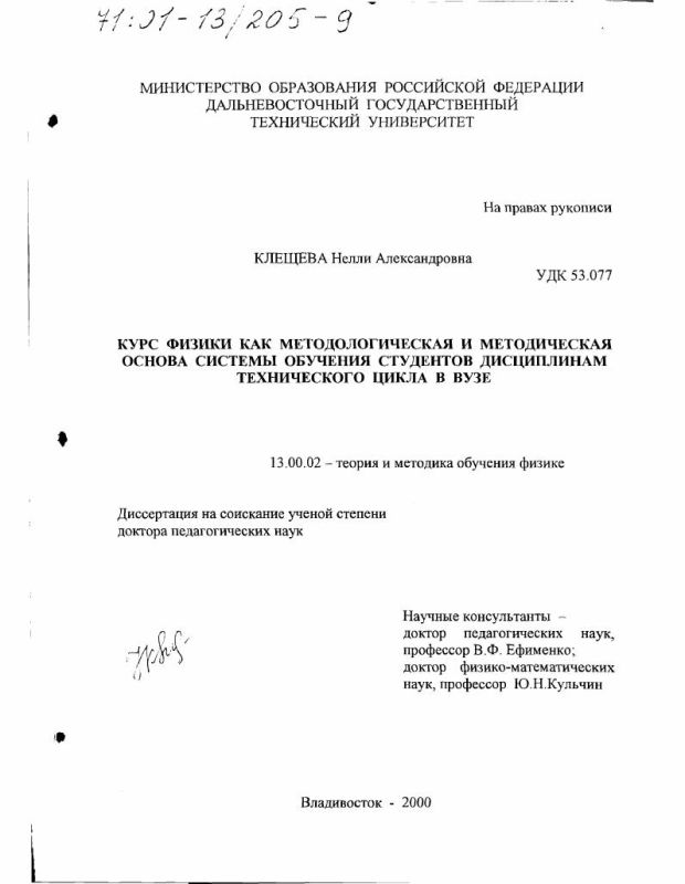 Титульный лист Курс физики как методологическая и методическая основа системы обучения студентов дисциплинам технического цикла в вузе