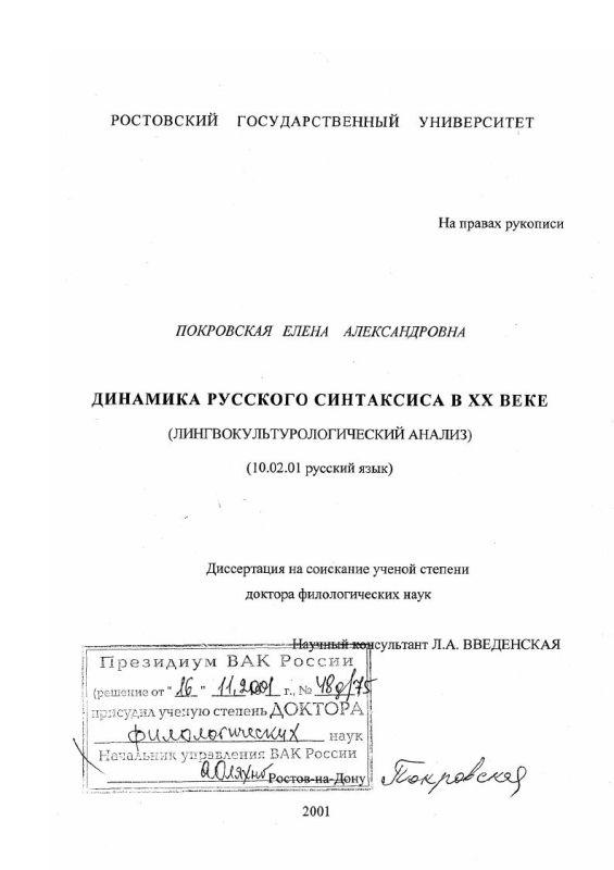 Титульный лист Динамика русского синтаксиса в XX веке : Лингвокультурологический анализ