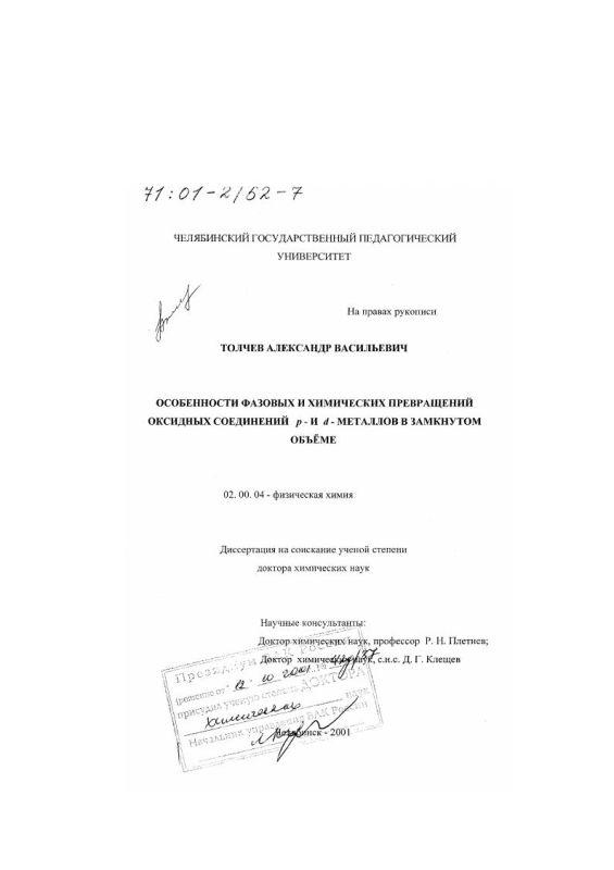 Титульный лист Особенности фазовых и химических превращений оксидных соединений p- и d- металлов в замкнутом объеме