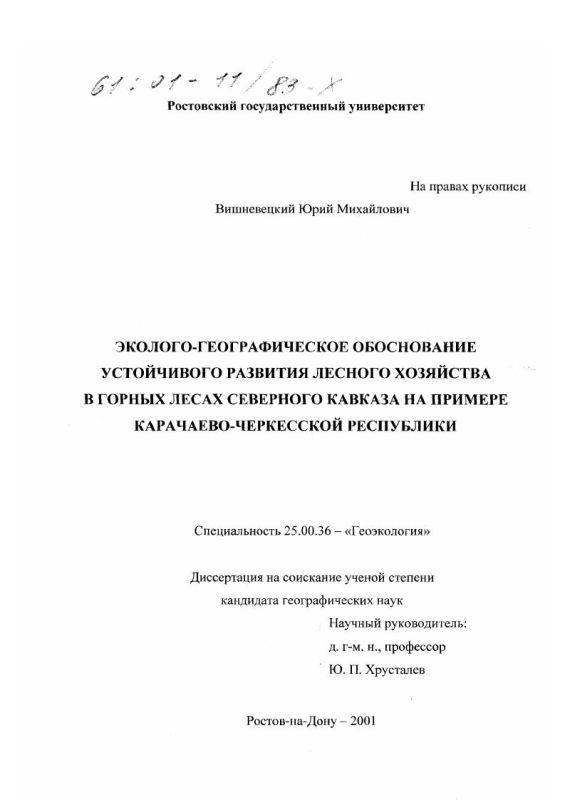 Титульный лист Эколого-географическое обоснование устойчивого развития лесного хозяйства в горных лесах Северного Кавказа : На примере Карачаево-Черкесской Республики