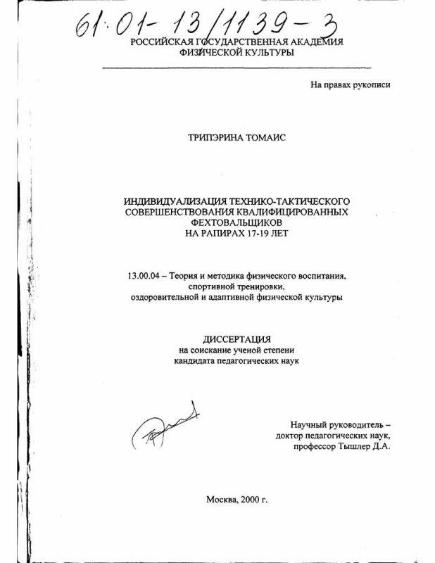 Титульный лист Индивидуализация технико-тактического совершенствования квалифицированных фехтовальщиков на рапирах 17-19 лет