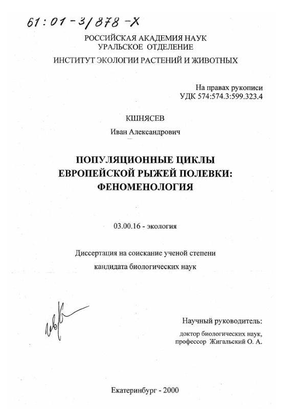 Титульный лист Популяционные циклы европейской рыжей полевки: Феноменология