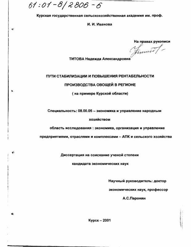 Титульный лист Пути стабилизации и повышения рентабельности производства овощей в регионе : На примере Курской области