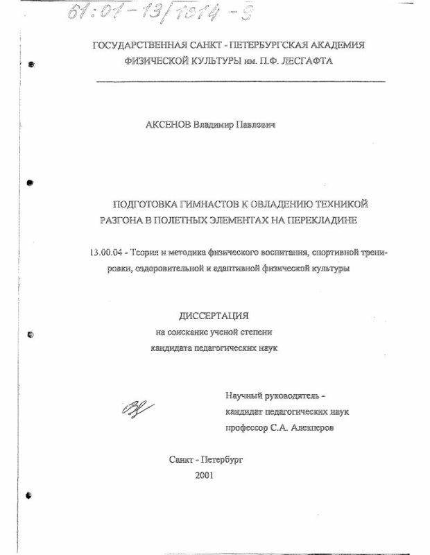 Титульный лист Подготовка гимнастов к овладению техникой разгона в полетных элементах на перекладине