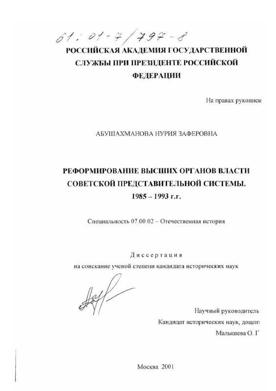 Титульный лист Реформирование высших органов власти советской представительной системы, 1985-1993 гг.