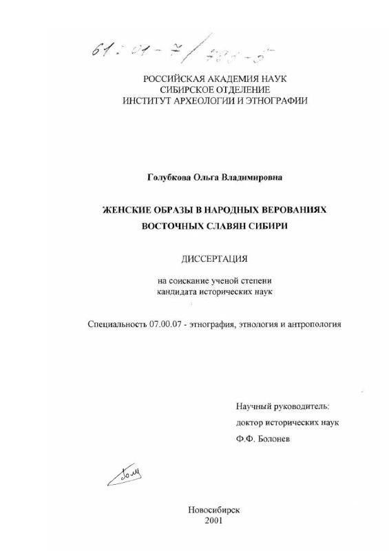 Титульный лист Женские образы в народных верованиях восточных славян Сибири