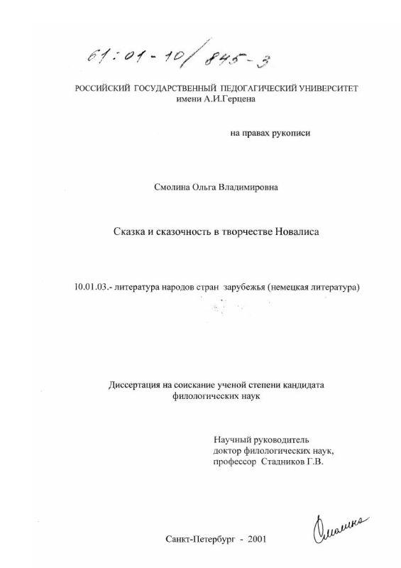 Титульный лист Сказка и сказочность в творчестве Новалиса