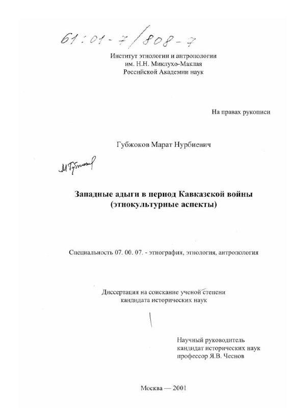 Титульный лист Западные адыги в период Кавказской войны : Этнокультурные аспекты