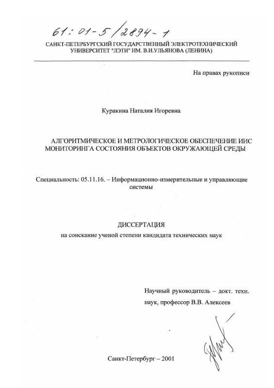 Титульный лист Алгоритмическое и метрологическое обеспечение ИИС мониторинга состояния объектов окружающей среды