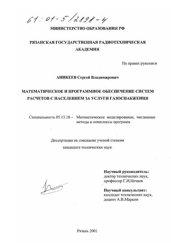 Титульный лист Математическое и программное обеспечение систем расчетов с населением за услуги газоснабжения