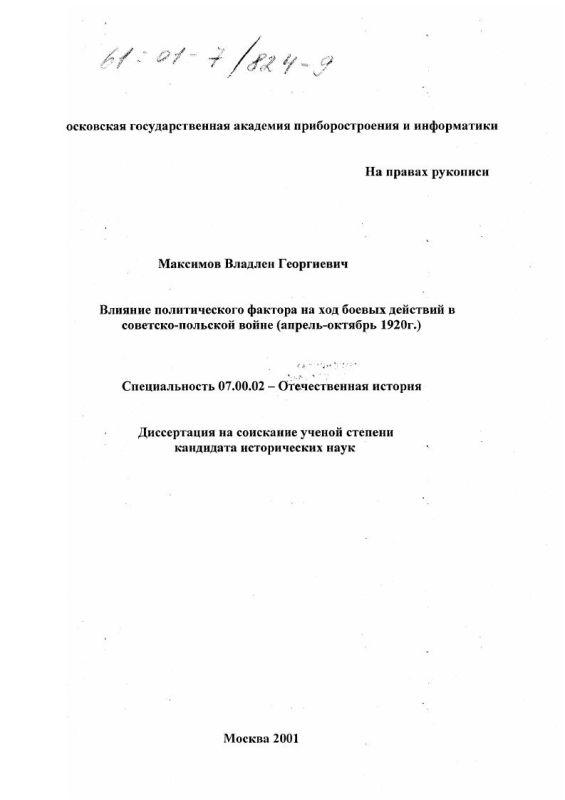 Титульный лист Влияние политического фактора на ход боевых действий в советско-польской войне, апрель-октябрь 1920 г.