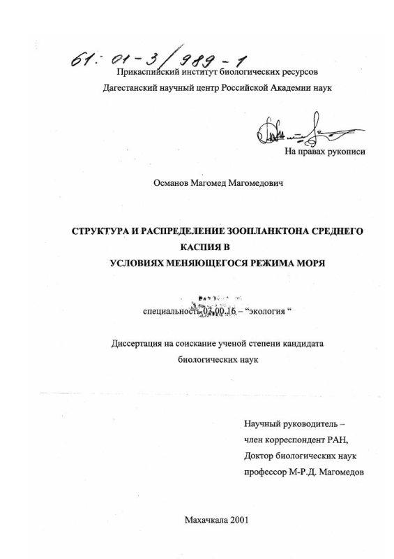 Титульный лист Структура и распределение зоопланктона Среднего Каспия в условиях меняющегося режима моря