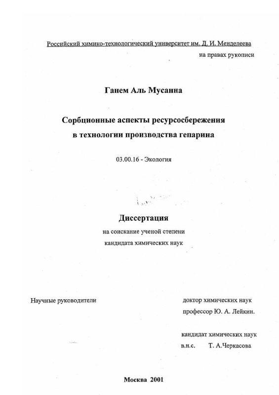 Титульный лист Сорбционные аспекты ресурсосбережения в технологии производства гепарина