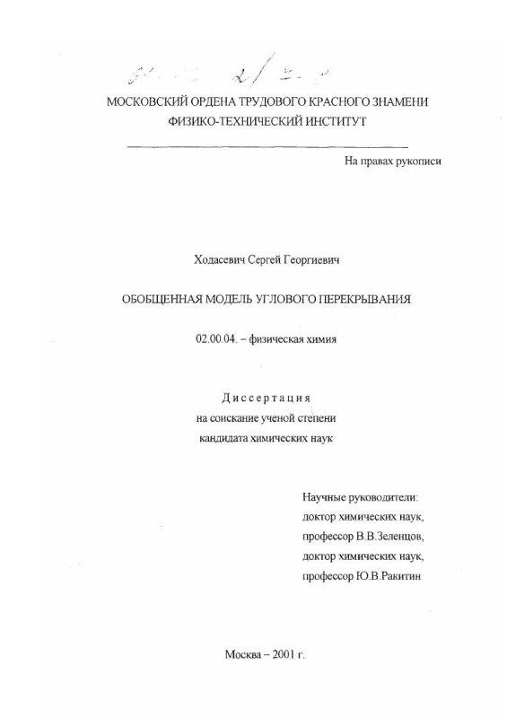 Титульный лист Обобщенная модель углового перекрывания