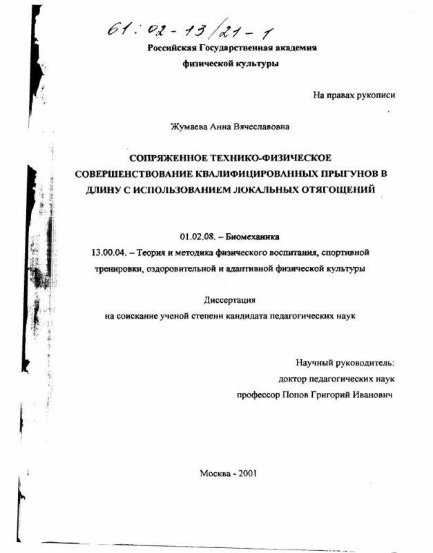 Титульный лист Сопряженное технико-физическое совершенствование квалифицированных прыгунов в длину с использованием локальных отягощений