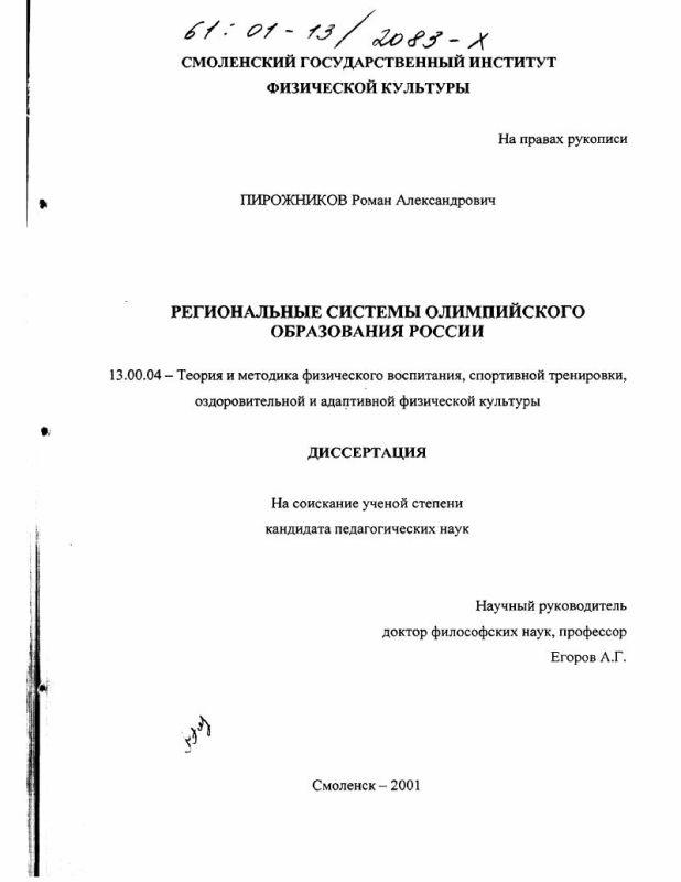 Титульный лист Региональные системы олимпийского образования России