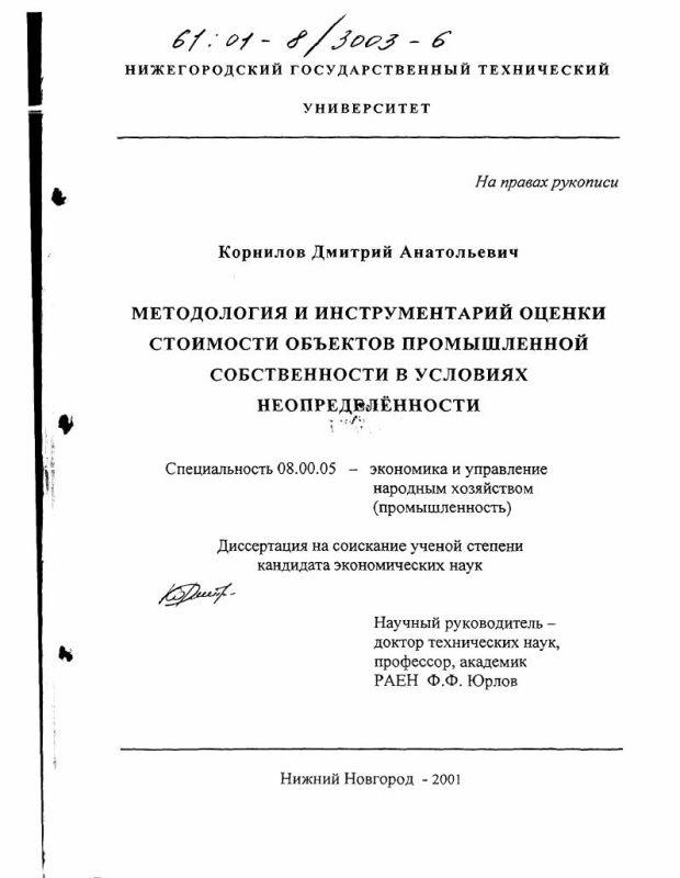 Титульный лист Методология и инструментарий оценки стоимости объектов промышленной собственности в условиях неопределенности