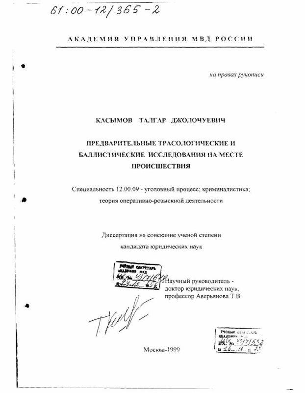 Титульный лист Предварительные трасологические и баллистические исследования на месте происшествия