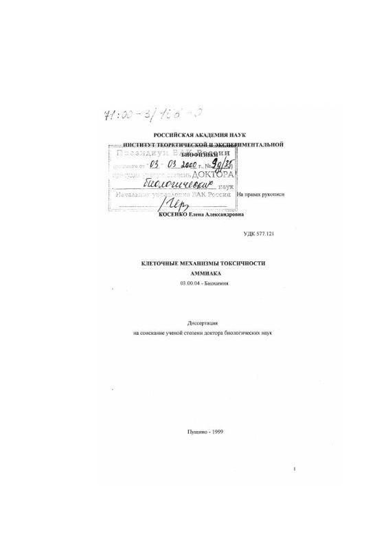 Титульный лист Внутриклеточные механизмы токсичности аммиака